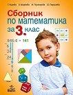 Сборник по математика за 3. клас - учебник