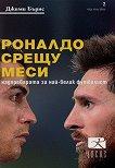 Роналдо срещу Меси - Джими Бърнс -
