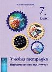 Учебна тетрадка по информационни технологии за 7. клас - Виолета Маринова - учебник
