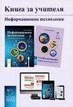 Книга за учителя по информационни технологии за 7. клас - Виолета Маринова - учебник