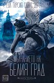 Мълчанието на белия град - книга 1 - Ева Гарсия Саенс де Уртури -