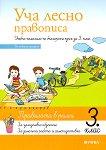 Уча лесно правописа. Учебно помагало по български език за 3. клас - Ангелина Жекова, Мария Бунева -