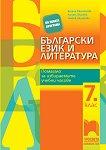 Помагало за избираемите учебни часове по български език и литература за 7. клас - учебник