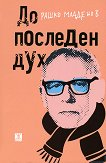 До последен дух - Рашко Младенов -
