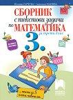 Сборник с текстови задачи по математика за 3. клас - Юлияна Гарчева,  Ангелина Манова -