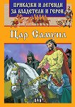 Приказки и легенди за владетели и герои: Цар Самуил -
