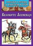 Приказки и легенди за владетели и герои: Великите Асеневци -