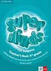 Super Minds for Bulgaria: Книга за учителя по английски език за 3. клас + CD - помагало