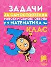 Задачи за самостоятелна работа и самопроверка по математика за 3. клас - сборник