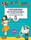 Вълшебното ключе: Упражнения по математика за 3. клас за целодневно обучение и самоподготовка вкъщи - помагало