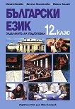Български език за 12. клас - Евгени Зашев, Милена Васева, Весела Михайлова -