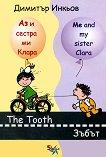 Аз и сестра ми Клара: Зъбът : Me and my sister Clara: The Tooth - Димитър Инкьов -