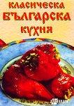 Класическа българска кухня -