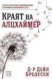 Краят на Алцхаймер - Д-р Дейл Бредесен -