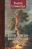 Богословско-политически трактат - Барух Спиноза -