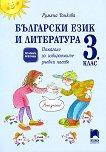 Помагало по български език и литература за избираемите учебни часове в 3. клас - Румяна Танкова - книга за учителя