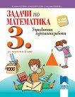 Задачи по математика. Упражнения и домашни работи за 3. клас - Юлияна Гарчева, Рени Рангелова, Ангелина Манова -
