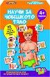 Научи за човешкото тяло - Детска образователна игра -