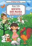Когато бях малка: Разкази за деца - детска книга