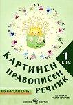 Картинен правописен речник по български език за 1. клас - помагало