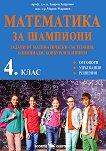 Математика за шампиони: Задачи от математически състезания, олимпиади, конкурси и изпити за 4. клас - помагало