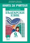 Книга за учителя по български език за 9. клас - книга за учителя
