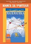 Книга за учителя по математика за 9. клас -