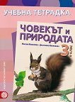 Учебна тетрадка по човекът и природата за 3. клас - Максим Максимов, Десислава Миленкова - учебна тетрадка