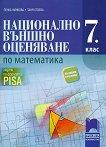 Национално външно оценяване по математика в 7. клас по формата PISA - Пенка Нинкова, Таня Стоева - учебна тетрадка