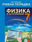 Учебна тетрадка по физика и астрономия за 7. клас - Максим Максимов - учебна тетрадка