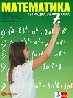 Тетрадка по математика за 7. клас - помагало