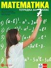 Тетрадка по математика за 7. клас -