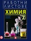 Комплект работни листове по химия и опазване на околната среда за 7. клас - книга за учителя