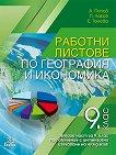 Работни листове по география и икономика за 9. клас - Антон Попов, Пламен Лаков, Елена Томова -