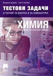Тестови задачи и тестове за контрол и за самоконтрол по химия и опазване на околната среда за 7. клас - Йорданка Димова, Елена Гергова -