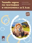 Тестови задачи по география и икономика за 5. клас - Нели Маринова, Цветелина Пейкова - учебник