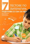 Подготви се сам за НВО: Тестове по литература за 7. клас - Весела Михайлова, Калина Михова, Любов Шишкова -
