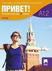 Привет - A1.2: Учебна тетрадка по руски език за 10. клас - Антония Радкова, Анна Деянова-Атанасова -