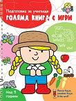 Мисли бързо! Решавай бързо! Бъди пръв!: Подготовка за училище - Голяма книга с игри - детска книга