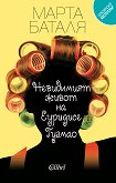 Невидимият живот на Еуридисе Гузмао - Марта Баталя -
