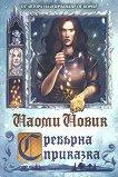 Сребърна приказка - Наоми Новик -
