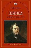 Шинел - книга
