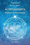 Астрологията. Езикът на Вселената - Петър Дънов -