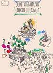 Оцвети България - продукт