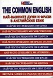 The Common english - Най-важните думи и фрази в английския език - Станимир Йотов -