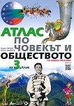 Атлас по човекът и обществото за 3. клас + аудио информация - Румен Пенин, Георги Якимов - помагало