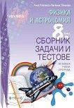 Сборник задачи и тестове по физика и астрономия за 8. клас -