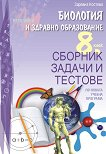Сборник задачи и тестове по биология и здравно образование за 8. клас -