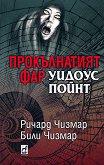 Прокълнатият фар Уидоус Пойнт - Ричард Чизмар, Били Чизмар - книга