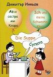Аз и сестра ми Клара: Супата : Ich und meine Schwester Klara: Die Suppe - Димитър Инкьов -